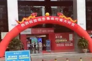 热烈祝贺培恩重庆秀山店惊艳开业!