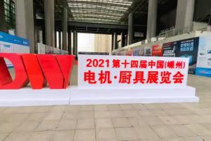 2021第十四届中国(嵊州)电机·厨具展览会暨高新技术成果交易会丨中国集成智能厨房绿色发展论坛