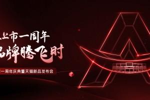 大国品牌,逐梦腾飞,帅丰电器上市一周年庆典暨天猫新品发布会圆满成功
